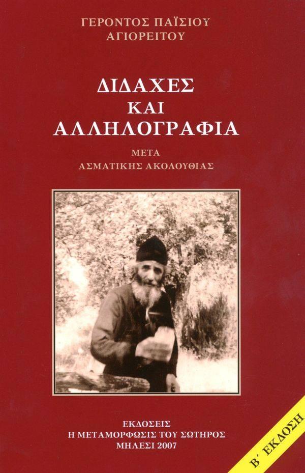 Διδαχές και αλληλογραφία Γέροντος Παϊσίου