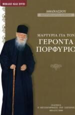 Μαρτυρία για τον γέροντα Πορφύριο
