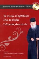 Το πνεύμα το ορθόδοξο