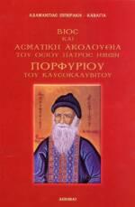 Βίος και Ασματική Ακολουθία Όσίου Πορφυρίου (Πιπεράκη)
