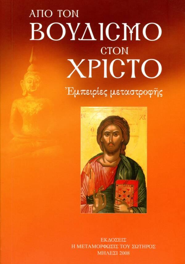 Από τον Βουδισμό στον Χριστό