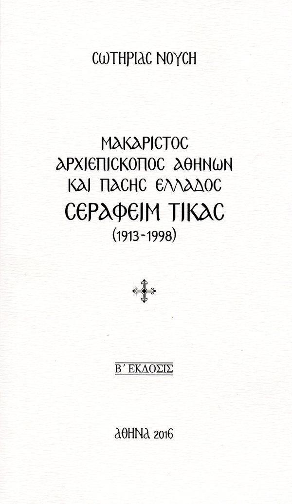 Μακαριστός Αρχιεπίσκοπος Αθηνών Σεραφείμ Τίκας