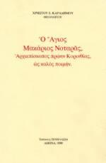 Ο Άγιος Μακάριος Νοταράς