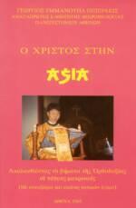 Ο Χριστός στην Ασία