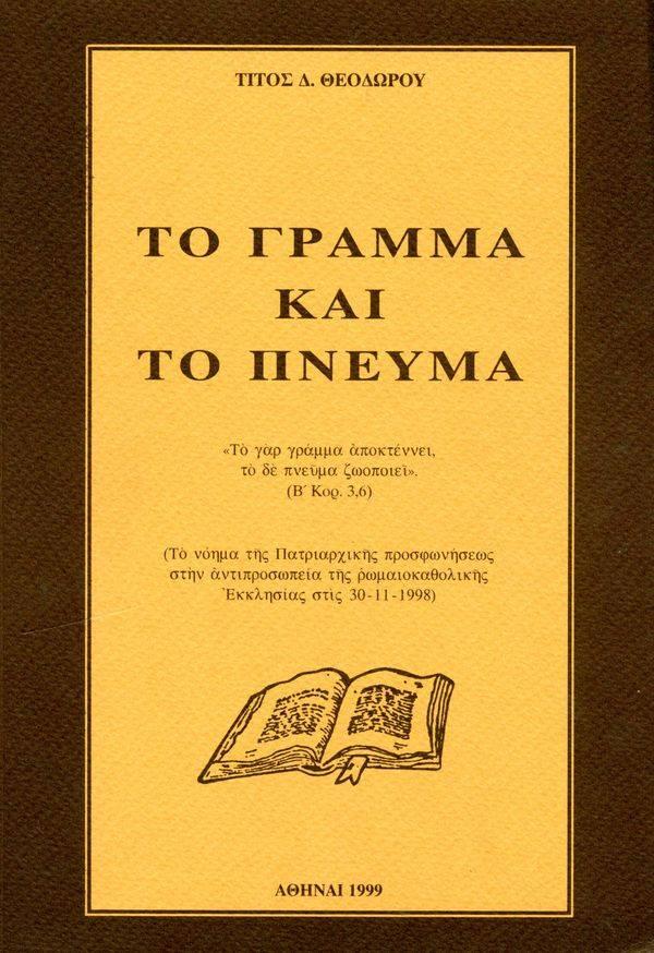 Το Γράμμα και το Πνεύμα