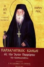Παρακλητικός Κανών εις τον Άγιον Πορφύριον τον Καυσοκαλυβίτην