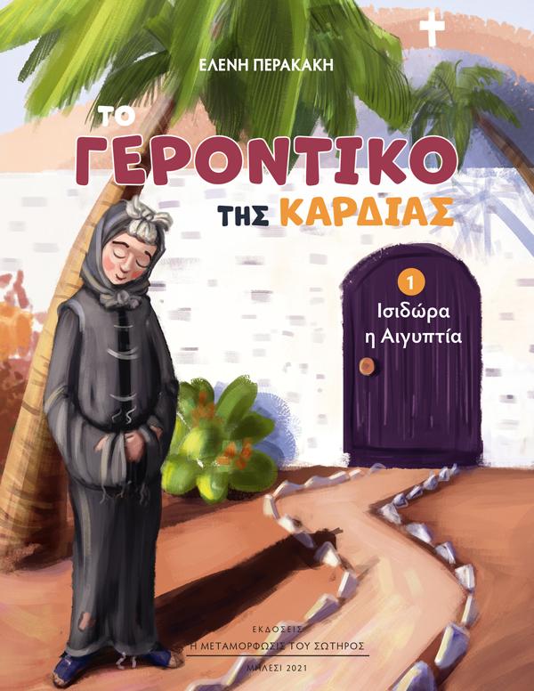 Ισιδώρα η Αιγυπτία